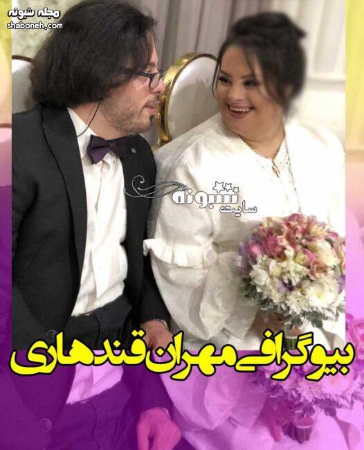 بیوگرافی مهران قندهاری پایتخت و همسرش کیست (سندروم داون) + اینستاگرام و سوابق بازیگری مهران قندهاری