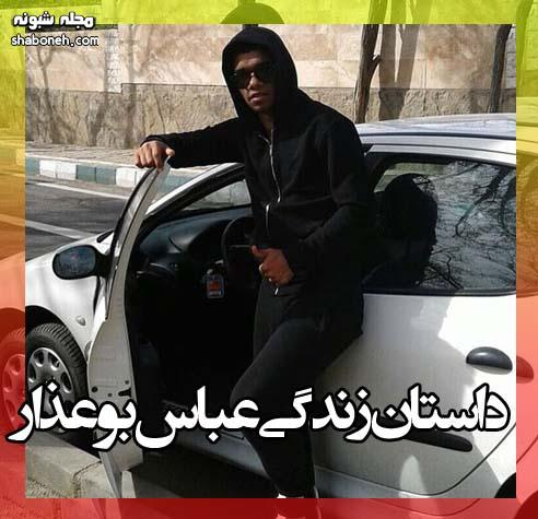 بیوگرافی عباس بوعذار فوتبالیست و همسرش + اینستاگرام