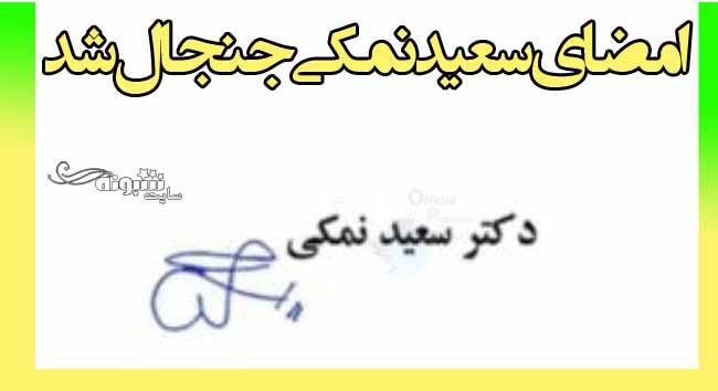 امضای سعید نمکی (وزیر بهداشت) جنجال + عکس