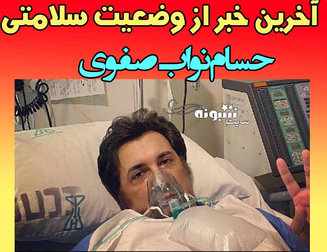 وضعیت سلامتی حسام نواب صفوی بازیگر در آی سی یو +آخرین خبر