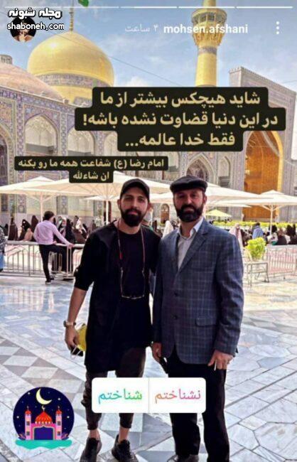 عکس محسن افشانی و سعید طوسی در حرم امام رضا +ماجرای عکس سعید طوسی و محسن افشانی