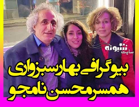 بیوگرافی بهار سبزواری همسر محسن نامجو + اینستاگرام