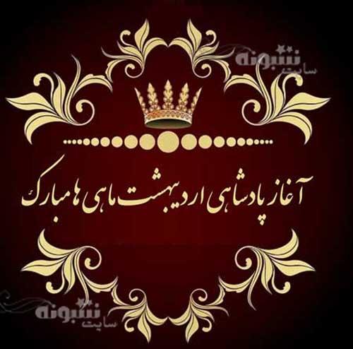 آغاز پادشاهی متولدین ادیبهشت (اردیبهشتی ها) برای پروفایل و استوری تبریک تولد اردیبهشتی ها به همراه عکس و استیکر