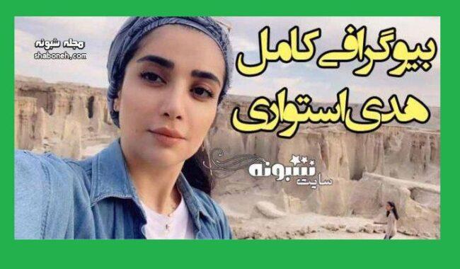 بیوگرافی هدیه استواری بازیگر و همسرش + اینستاگرام و سوابق