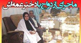 ازدواج کیومرث تیموری و دختر عمه اش توران تیموری بعد از 32 سال