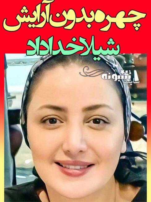 چهره بدون آرایش شیلا خداداد بازیگر را ببینید +عکس