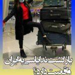 بازگشت ندا یاسی به ایران ! آیا ندا یاسی دستگیر میشود؟
