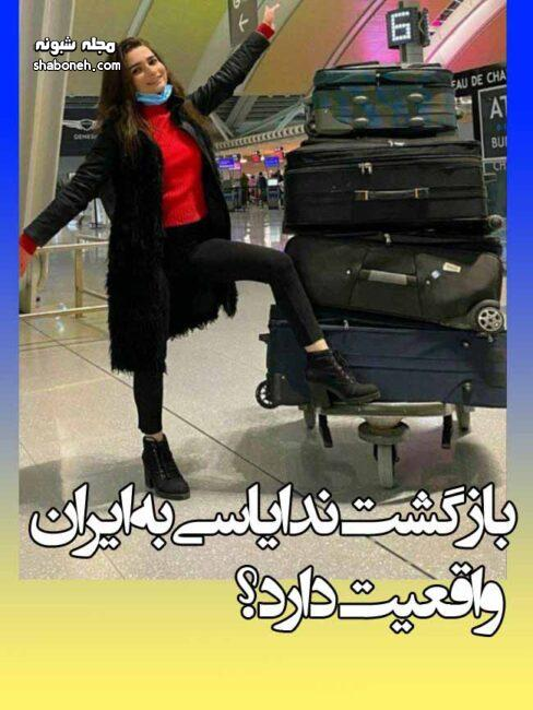 بازگشت ندا یاسی به ایران واقعیت داره یا الکیه؟ +عکس
