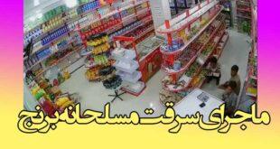 سرقت مسلحانه برای گونی برنج از سوپرمارکت شبانه روزی میدان کوثر کرمان