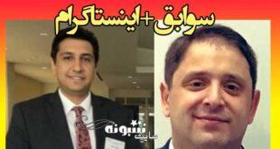 بهنام تهرانی پزشک ایرانی کیست؟ بیوگرافی و اینستاگرام و سوابق