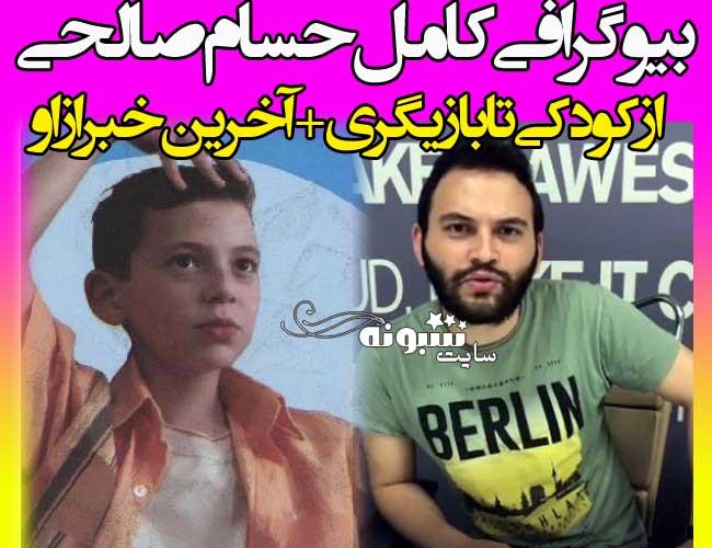بازیگر نقش نوید در سریال ترش و شیرین کیست؟ بیوگرافی حسام صالحی