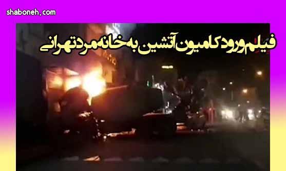 فیلم ورود کامیون آتشین به خانه مرد تهرانی در خیابان بهنام آیت الله کاشانی