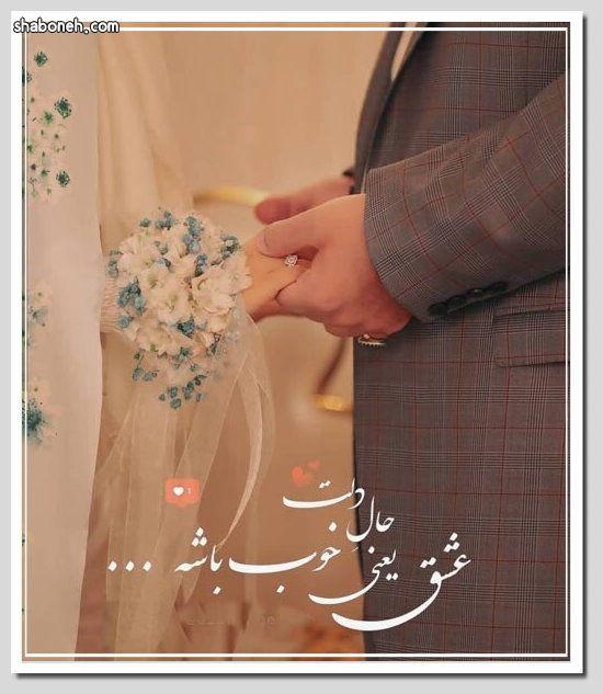 متن و عکس پروفایل عقد کردن و ازدواج کردن برای استوری