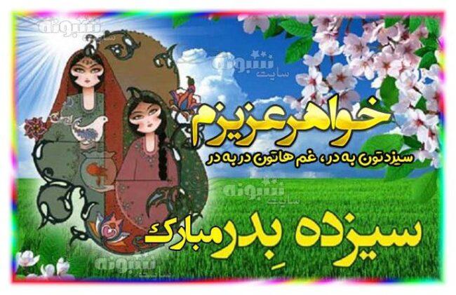 متن تبریک سیزده بدر 1400 به خواهر + استیکر و عکس 13 بدر مبارک
