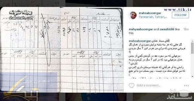 مهسا ابومگر همسر اول سجاد عبادی کیست؟ +اینستاگرام