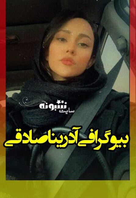 عکس های آدرینا صادقی بازیگر سریال احضار و تصاویر آدرینا صادقی