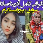 بیوگرافی آدرینا صادقی بازیگر سریال احضار + اینستاگرام و سوابق
