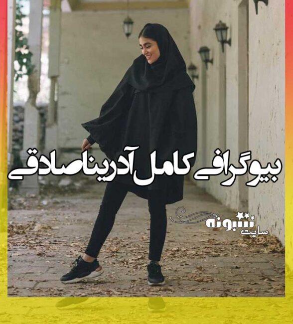 بیوگرافی آدرینا صادقی بازیگر نقش مائده در سریال احضار + اینستاگرام و سوابق