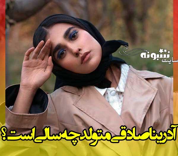 سن آدرینا صادقی متولد چه سالی است + تاریخ تولد آدرینا صادقی بازیگر سریال احضار