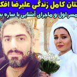 بیوگرافی علیرضا افکاری آهنگساز همسر ساره بیات +اینستاگرام و ازدواج