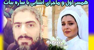 بیوگرافی علیرضا افکاری موزیسین و آهنگساز همسر ساره بیات +اینستاگرام و ازدواج