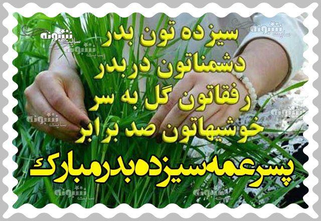 متن تبریک سیزده بدر به عمه و شوهرعمه و دخترعمه و پسرعمه +عکس استیکر 13 بدر مبارک