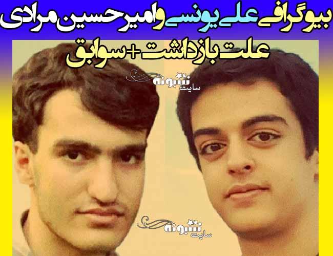 بیوگرافی علی یونسی و امیرحسین مرادی + افساد فی الارض دو دانشجو