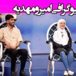 بیوگرافی امیر و مهدیه زوج دهه هشتادی برنامه دعوت +اینستاگرام