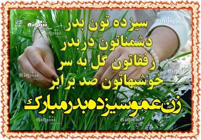 متن تبریک سیزده بدر به زن عمو +عکس استیکر 13 بدر مبارک به زن عمو