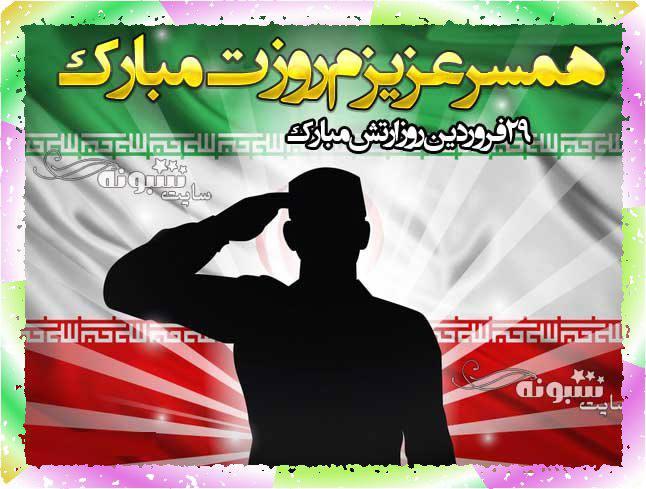 متن و پیام تبریک روز ارتش برای همسرم و عشقم برای پروفایل و استوری عکس نوشته عشقم روز ارتش مبارک