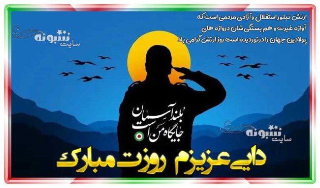 متن و پیام تبریک روز ارتش به دایی + عکس روز ارتش مبارک برای دایی