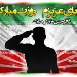 متن تبریک روز ارتش به پدر و دایی و عمو + عکس روز ارتش مبارک