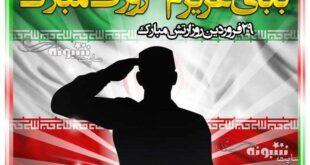 متن و پیام تبریک روز ارتش به پدر و دایی و عمو + عکس روز ارتش مبارک