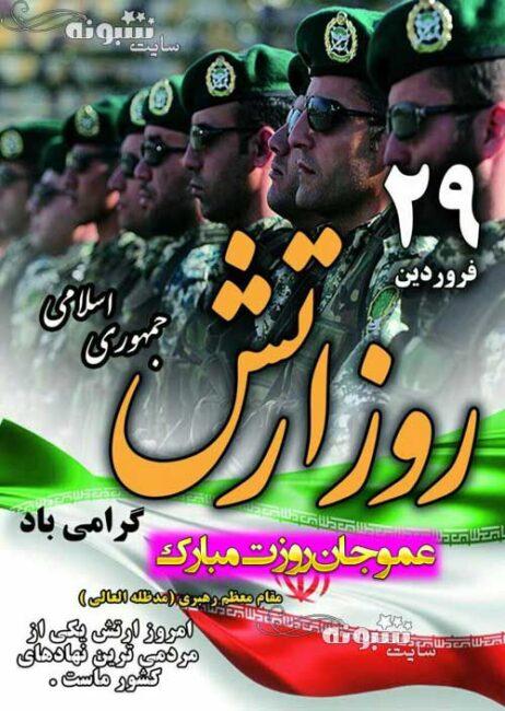 متن و پیام تبریک روز ارتش به عمو + عکس روز ارتش مبارک برای عمو