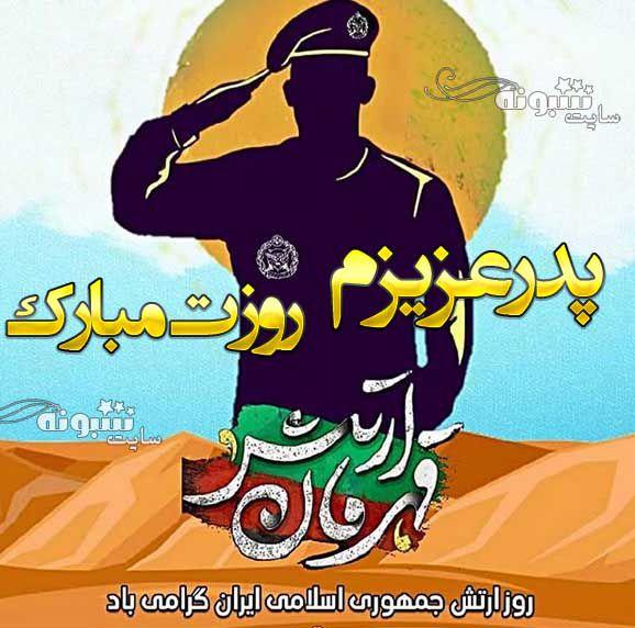 متن و پیام تبریک روز ارتش به پدر و بابام + عکس روز ارتش مبارک