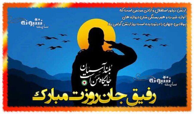متن تبریک روز ارتش به همکار و رفیق و دوست +عکس و استیکر
