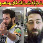 اشکان منصوری بازیگر درگذشت + علت فوت و درگذشت اشکان منصوری