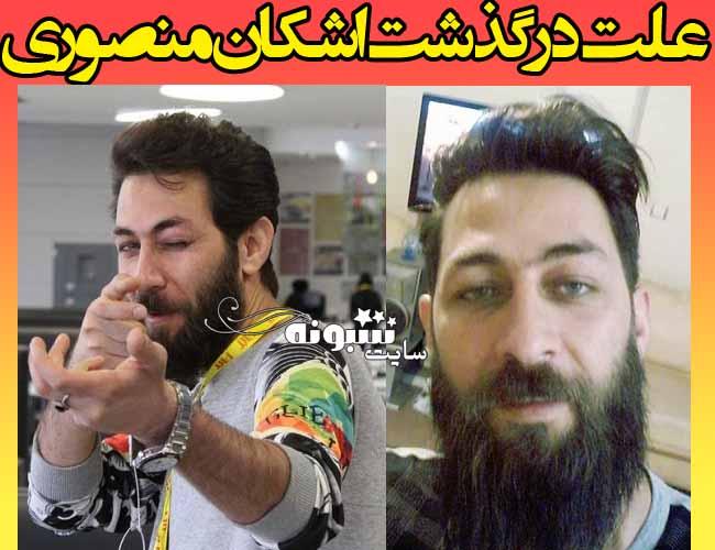 اشکان منصوری بازیگر درگذشت + علت فوت و درگذشت اشکان منصوری بازیگر فیلم هزارپا