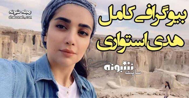 بازیگر نقش عطا (وکیل نازنین) در سریال نون خ ۳ کیست +بیوگرافی هدی استواری