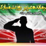 متن و پیام تبریک روز ارتش به فرمانده (متن ادبی و رسمی روز ارتش)