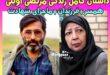 زندگینامه شهید مرتضی آوینی و همسر و فرزندانش +رابطه با غزاله علیزاده