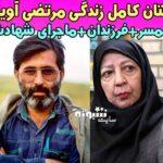 زندگینامه شهید مرتضی آوینی و همسرش مریم امینی +رابطه با غزاله علیزاده