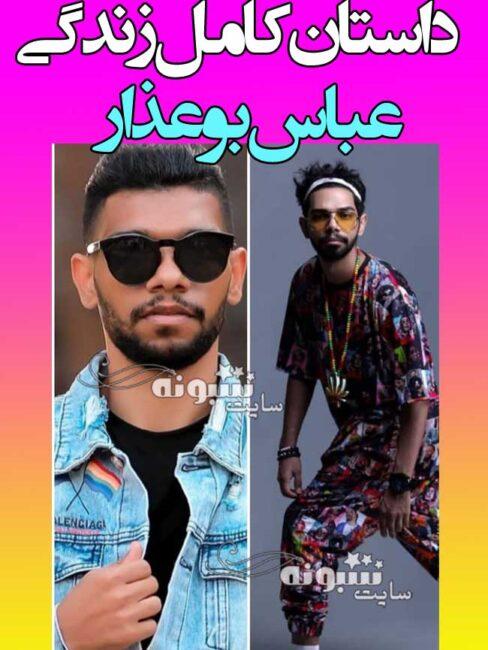 بیوگرافی عباس بوعذار (بوعزار) فوتبالیست و همسر + اینستاگرام