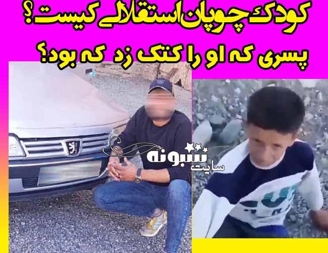 کودک چوپان استقلالی روستایی کیست؟ واکنش باشگاه استقلال به کلیپ آزار کودک چوپان