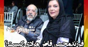 مرحوم محسن قاضی مرادی فرزندش کیست؟ آیا فرزند داشت؟