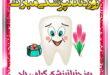 پیام تبریک روز دندانپزشکی مبارک + اس ام اس و عکس روز دندانپزشکی