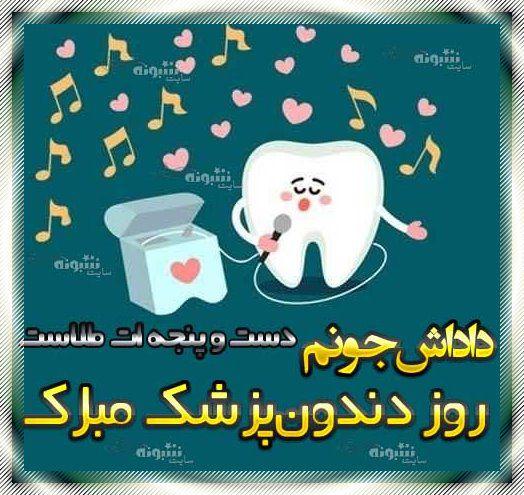 متن و پیام تبریک روز دندانپزشک و دندانپزشکی به برادر و داداش +استیکر و عکس روز برادر دندانپزشک برای داداشم