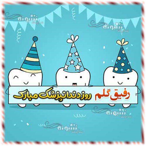 متن و پیام تبریک روز دندانپزشک و دندانپزشکی به دوست و رفیق مبارک + عکس و استیکر