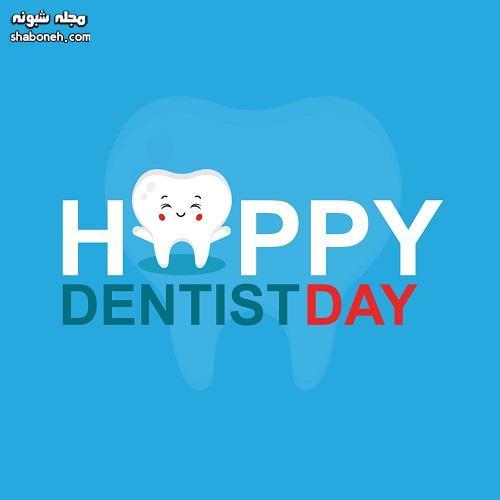 متن و پیام تبریک روز دندانپزشک به انگلیسی و ترجمه فارسی با عکس نوشته