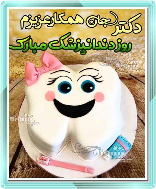 متن تبریک روز دندانپزشک به همکار و همکاران + استیکر و عکس